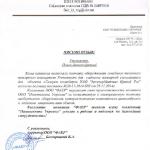 """ФАЭР-150x150 ТОВ """"Лідер Безпека Груп"""""""