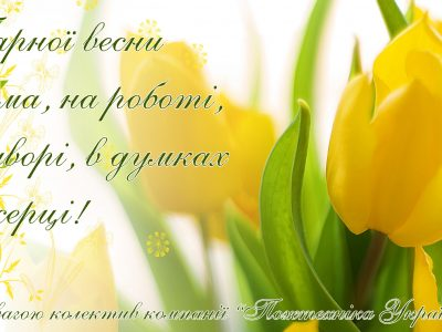 8_березня