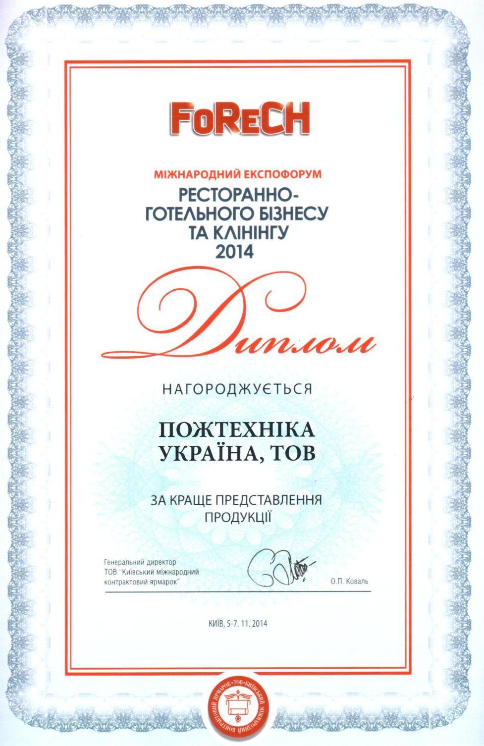 Диплом за лучшее представление продукции для кухонного пожаротушения forech Диплом за лучшее представление продукции для кухонного пожаротушения