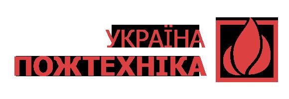Пожтехника Украина